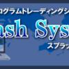 FX自動売買システム『Splash System(スプラッシュシステム)【フリー口座版】』口コミ・レビュー