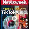 Newsweek (ニューズウィーク日本版) 2018年12月25日号 中国発グローバルアプリ TikTokの衝撃/激動と混乱の2018年を振り返る