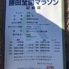 第67回勝田全国マラソン