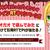 ミリオンゲームDXで214pt当たる!ミリーからチョコッとプレゼントRTキャンペーン!!
