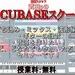 【DTM・DAW】宅録・打ち込み始めたい!CUBASEスクール開催!