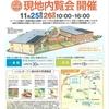 お知らせです。ハイムガーデン仙台泉 現地内覧会開催!!!! 11月25日と26日