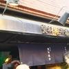 麻布十番のお蕎麦屋さん♪「総本家 更科堀井」「松玄」「川上庵」そして、「藪蕎麦」