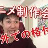 海外オタクが格付け評価する日本アニメ制作会社