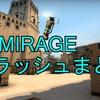 【MIRAGE】フラッシュまとめ