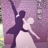さつきさんと宝塚観劇&イコちゃんパフェ