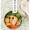 台湾の10名のお弁当の景色とレシピを紹介した一冊