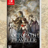 OCTOPATH TRAVELER(N/S) その1