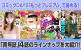 【初月0円でお試し】月額960円で講談社13コミック誌が読める!(当月無料)「青年誌」4誌のラインナップを大紹介!