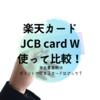 【ポイ活】楽天カードとJCBカードWを使って比較!|年会費無料でポイント(マイル)が貯まるメインカードはどっち?