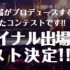 【HOTLINE2014】東京ファイナル出場者決定しました!