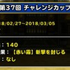 level.885【ウェイト140・赤い霧】第37回闘技場チャレンジカップ初日