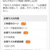 東京スター銀行から電話がありました!