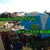 Risng Sun Rock Fes 2017荷造りの様子をレポートします。