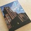 東大から「入学記念アルバム」が届きました