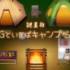 謎素材「RPGといえばキャンプだよね」/RPGツクールMV向けタイルセット素材