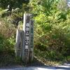 庭田山頂公園 2020.10.27