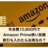 アマゾンプライムの年会費が無料になるAmazon Mastercardゴールドはお得なのか