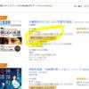 無料!AmazonプライムReading読み放題とは?対象本・費用・KindleUnlimitedと違いを解説します