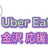【Uber Eats 金沢】石川県金沢のエリアマップはこちら