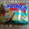MieSedaapのビーフ野菜スープ味の作り方と食べた感想【インドネシアのインスタント麺】