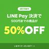 LINE GIFT LINE Pay決済で500円までのギフトクーポンが50%引き!【~4/17まで】スタバも対象!!