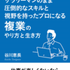 初めての著書『積極的副業人材 』発売のお知らせ
