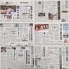 広島原爆の日、黙とう呼び掛けず~東京五輪・在京紙の報道の記録⑦8月2日付