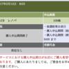 大和証券にてレノバIPO当選!!しかし購入申込忘れる。。。