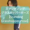 【ヨガ】立位「スタンディンググラスホッパー」のやり方