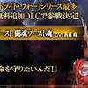 仮面ライダーバトライド・ウォー創生に闘魂ブースト魂が参戦!昭和ライダーPVも公開!