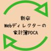 【家計簿PDCA】LINEモバイルに変更して月の携帯料金を抑える