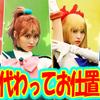 【TWICEセーラームーンのコスプレ姿が面白すぎる!