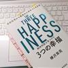 うすうす知ってたけど!日本の幸福度が世界の中で高くないこと