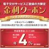 円定期預金で金利4% 三菱UFJ信託が大盤振る舞い