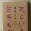 「女という生きもの」益田ミリ(読書感想)