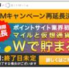 すぐたま×BitMileが無期限延長確定!無料配布で最大4500XBM!早期終了ありなので、もらっておく?