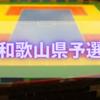 『一輪返り咲き』ドッジボール全国大会和歌山県予選