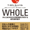 【書評】WHOLE(ホール)管理栄養士が薬や外科治療よりも効果的な食事とは?