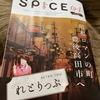 *〜SPICE 4月号…掲載されました〜*