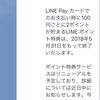 LINE Pay 利用特典の変更どうなるの?