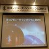 「京コンピュータ・シンポジウム2013」に行ってきた