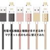 充電ケーブルをマグネット式で一本化したいっ!! microUSB, Ligntning, USB-C