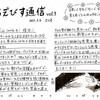 あらえびす通信 vol.3