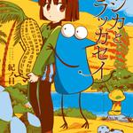 『ロジカとラッカセイ』第2巻発売です☆