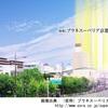 【京都】西院駅徒歩11分 プラネスーペリア京都西院2018年2月完成