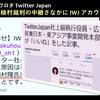 うようよ Twitter Japan がまた ! あの櫻井よしこを訴えた植村裁判を実況中継のさなか、IWJ のツイッターアカウントを次々凍結させる - あ、櫻井よしこに「いいね」する上級執行役員がいるからか