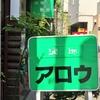 【東京都:阿佐ヶ谷】アロウ 喫茶店のモーニング編
