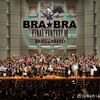 BRA★BRA FINAL FANTASY VII BRASS de BRAVO with Siena Wind Orchestra 東京公演1回目の感想