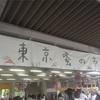 東京蚤の市レポ